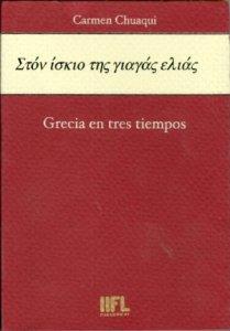 Grecia en tres tiempos