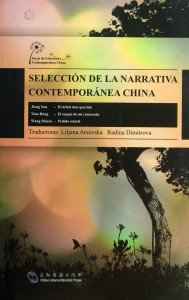 Selección de la narrativa contemporánea china