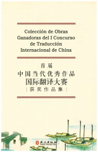 Colección de Obras Ganadoras del I Concurso de Traducción Internacional de China