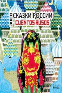 Xico : Cuentos rusos